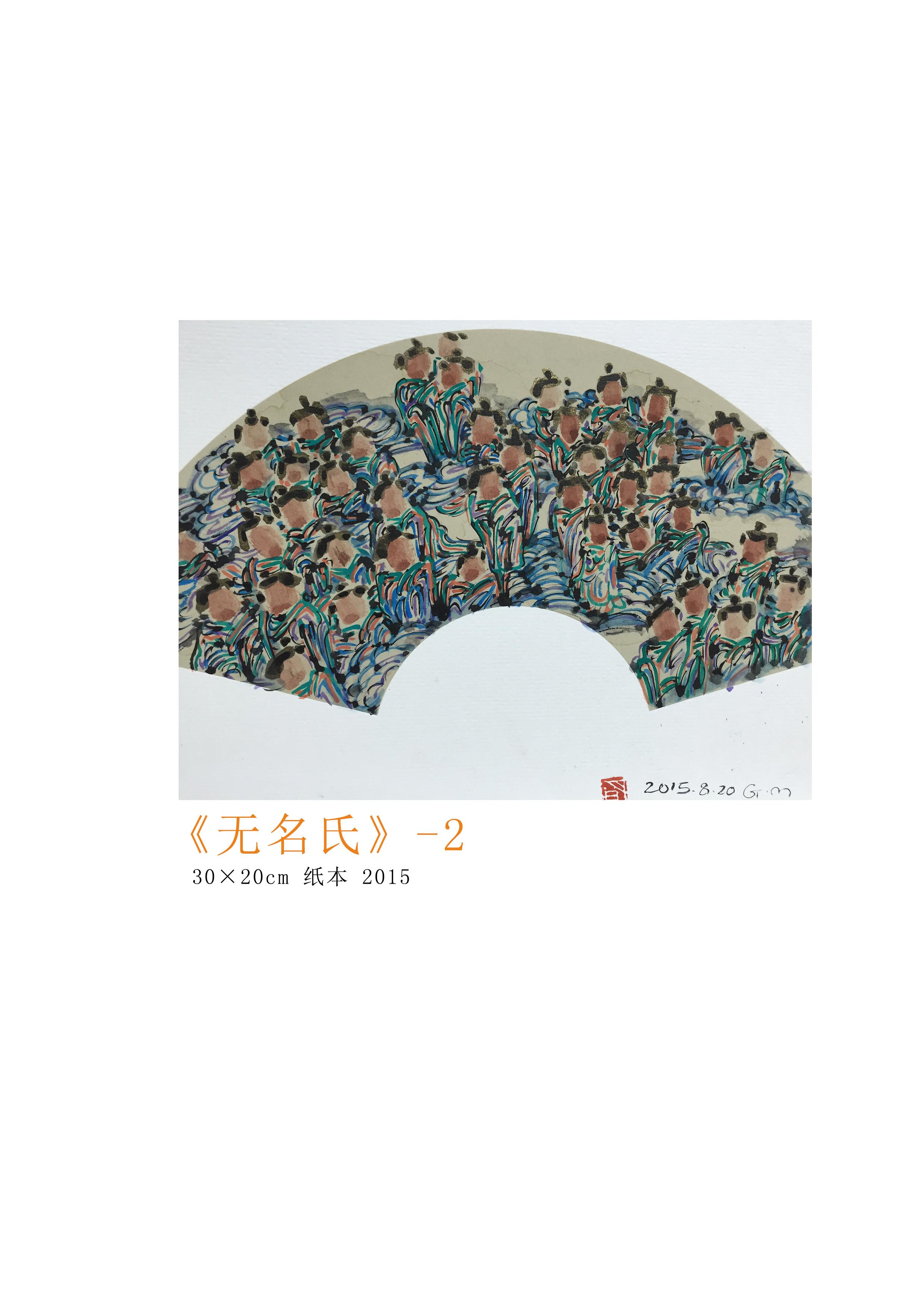 P36无名氏-2(右).jpg