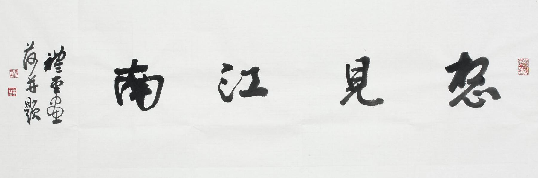想见江南 ——题字(9).jpg