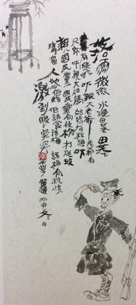 岑圣权-《落雨微微》35×140cm (2).jpg